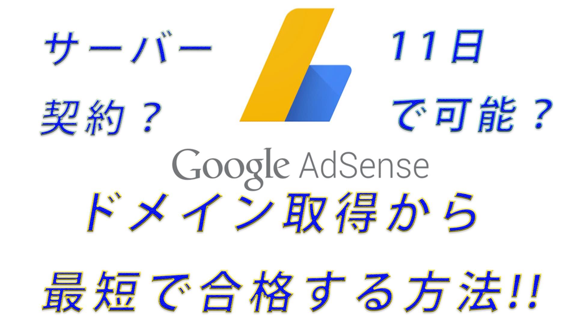 GoogleAdsense新規ドメイン取得から合計15日で合格!!