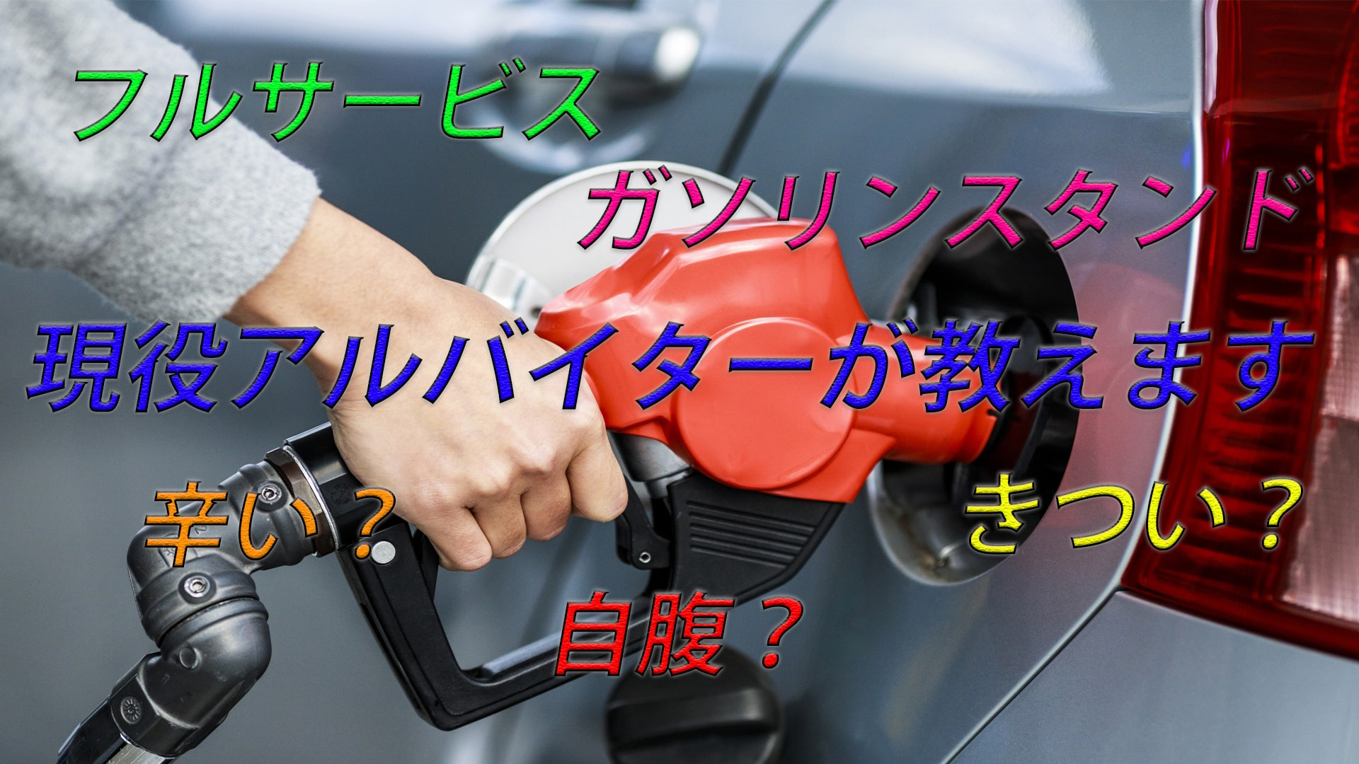 【バイトおすすめ】フルサービスガソリンスタンドはどうなの?