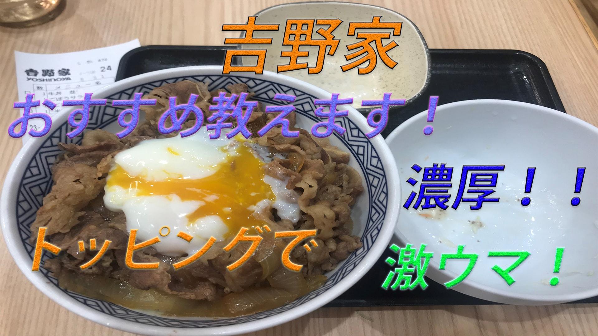 【おすすめ】吉野家でリピート確定!美味しい食べ方!!
