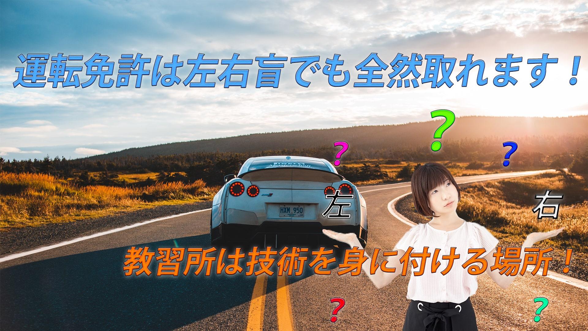 左右が瞬時に判断できない人は運転免許取れるの?(取れます!)