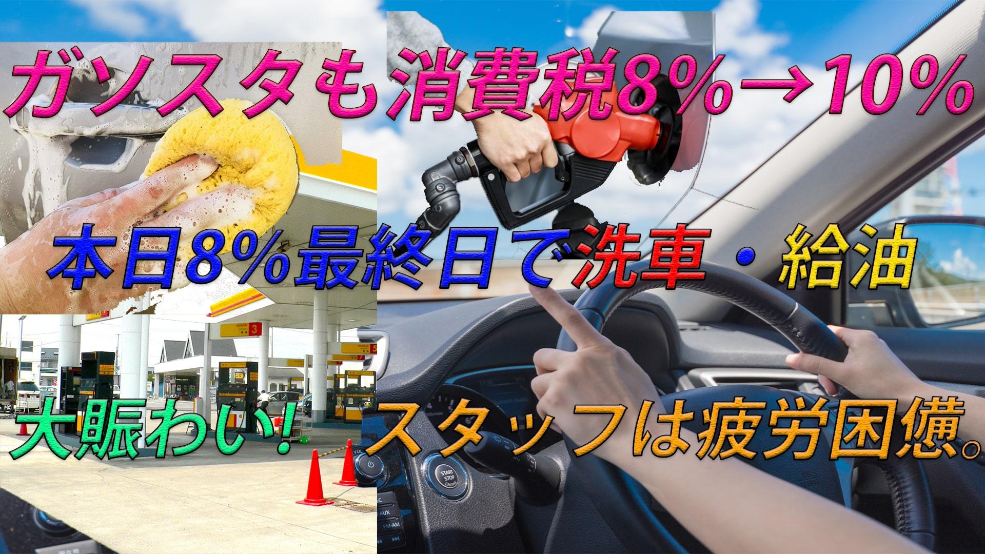 消費税8%→10%ガソリンスタンドは忙しい。。洗車?給油?