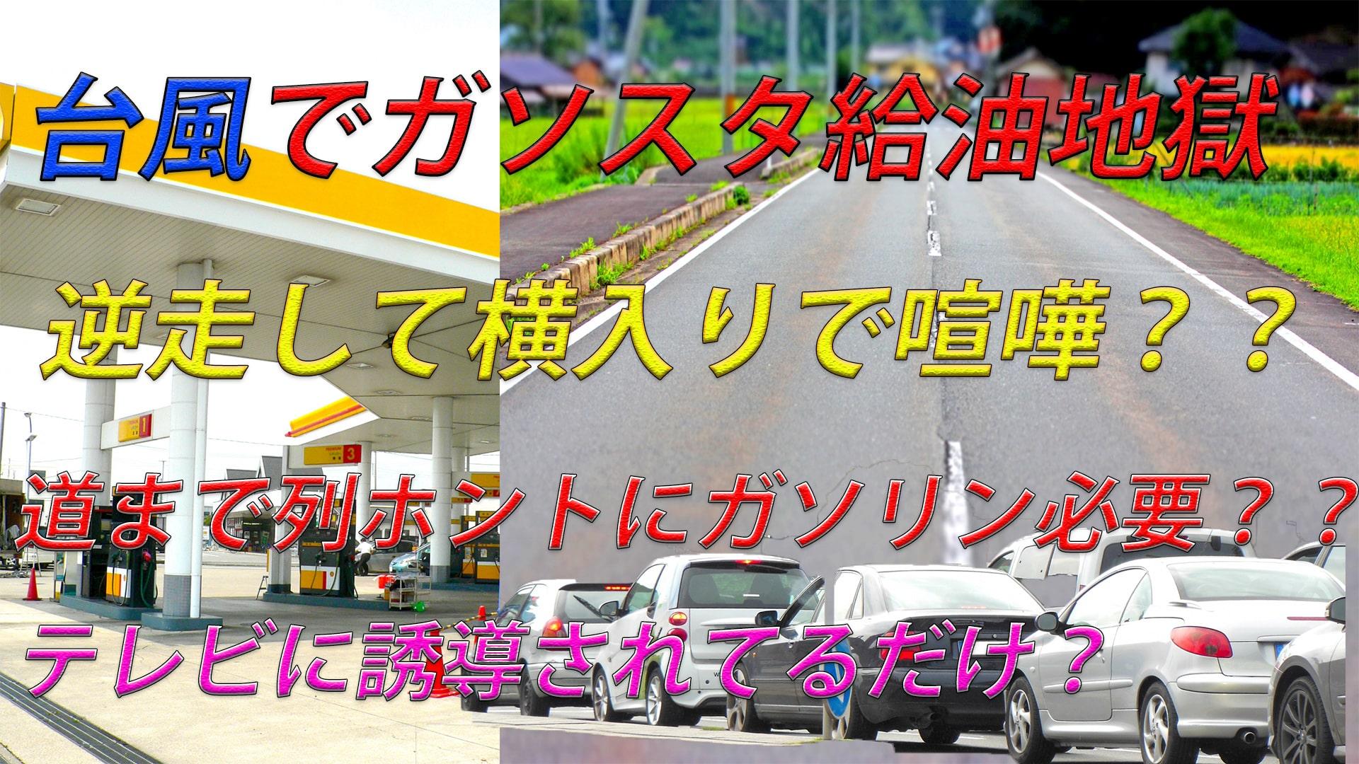 【店員】台風前のガソスタは大変??列が酷く事故も起きる寸前?