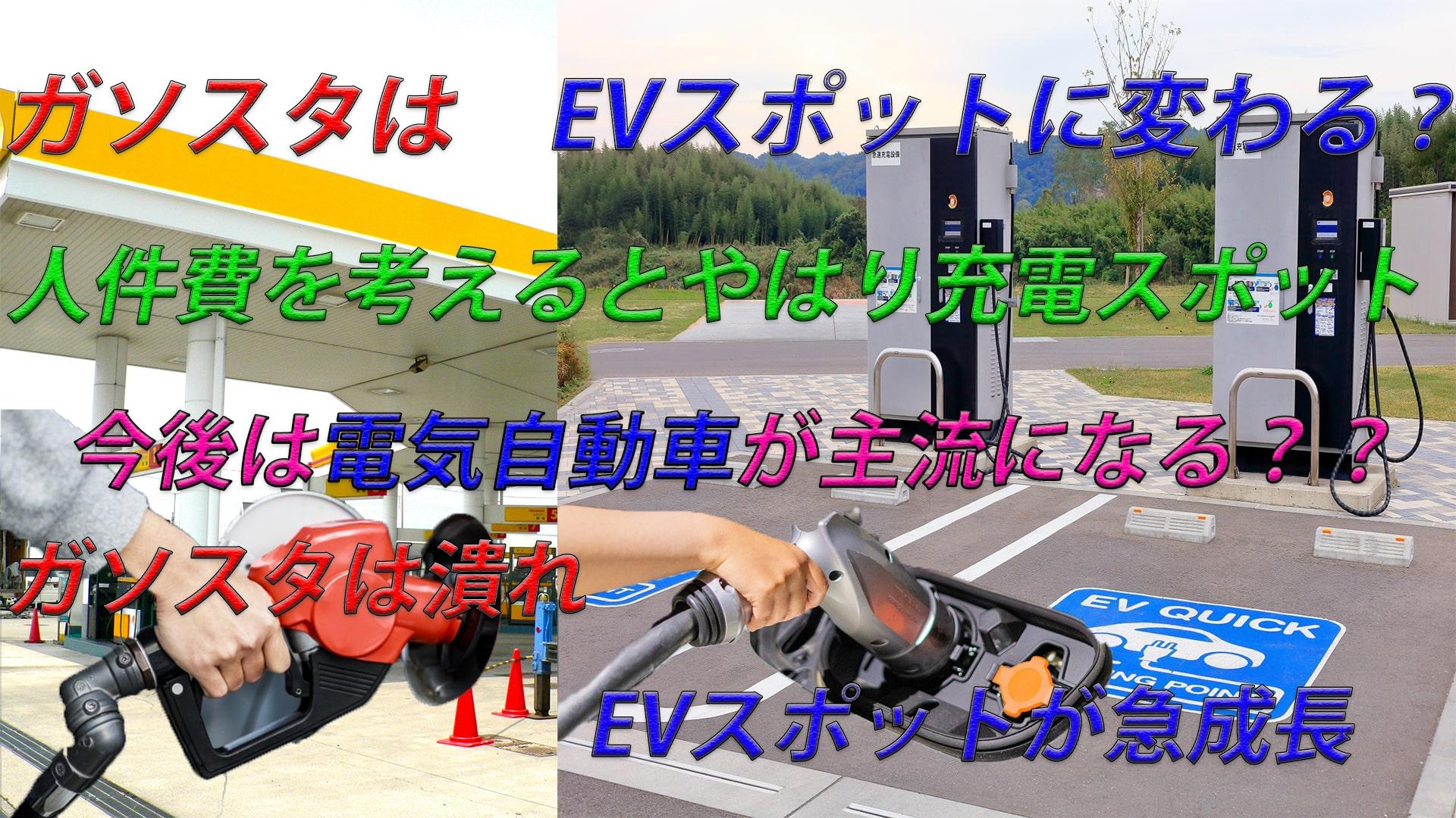 ガソスタはEV充電器に変わる?現店員から厳しい目でみたお話。