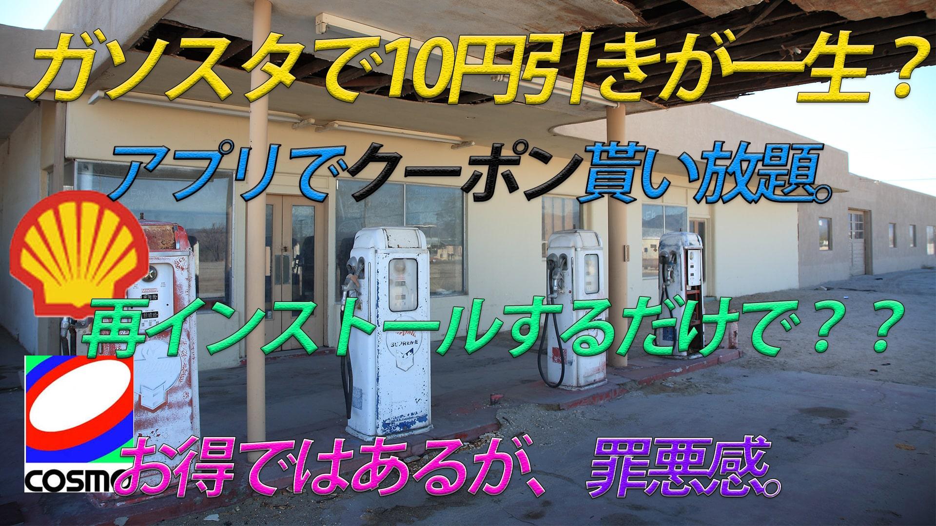 【ループ可能】ガソリンスタンドのアプリでクーポン貰い放題。
