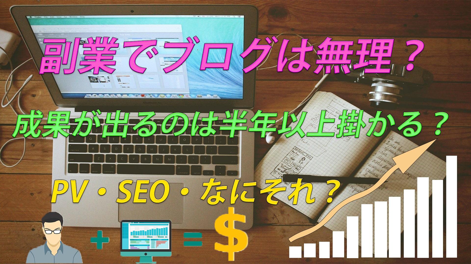副業でブログは成功できる?波に乗るまでは無収入を覚悟。。
