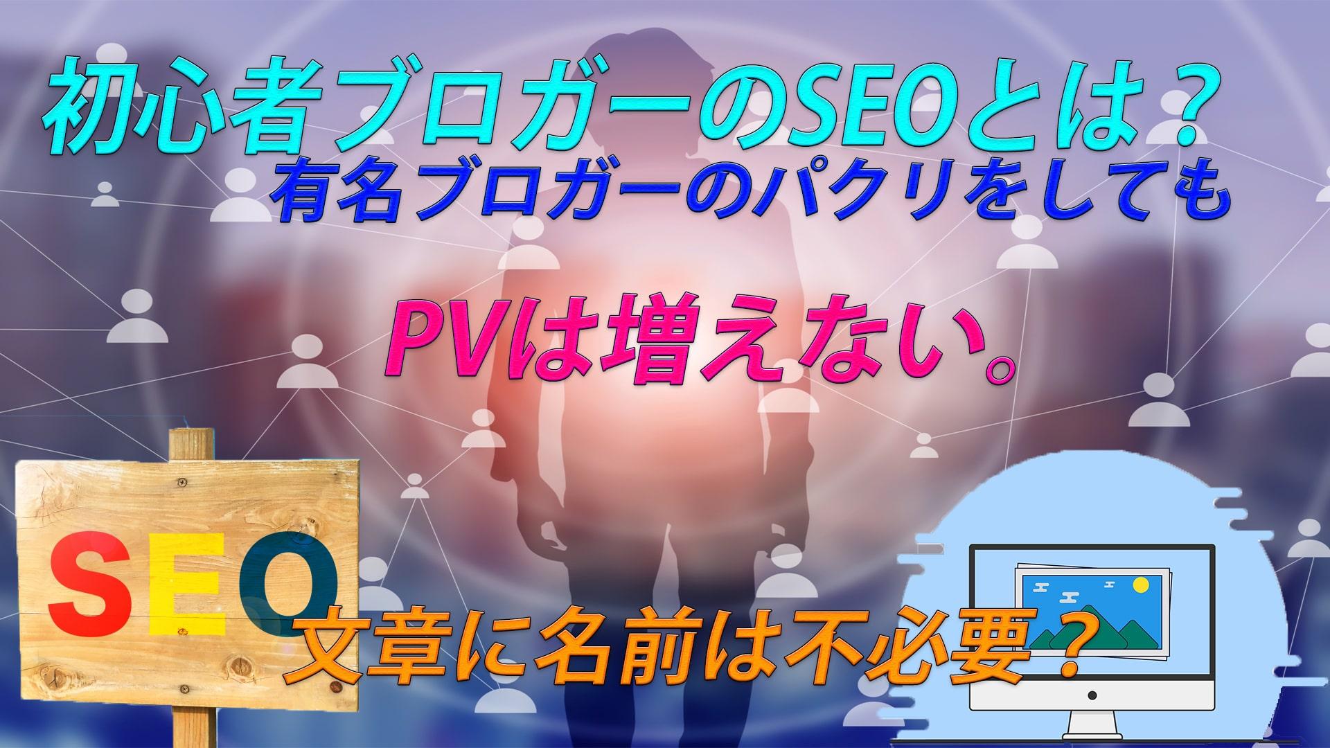 SEOを考えるなら有名ブロガーのパクリをしていてもPVは増えない。