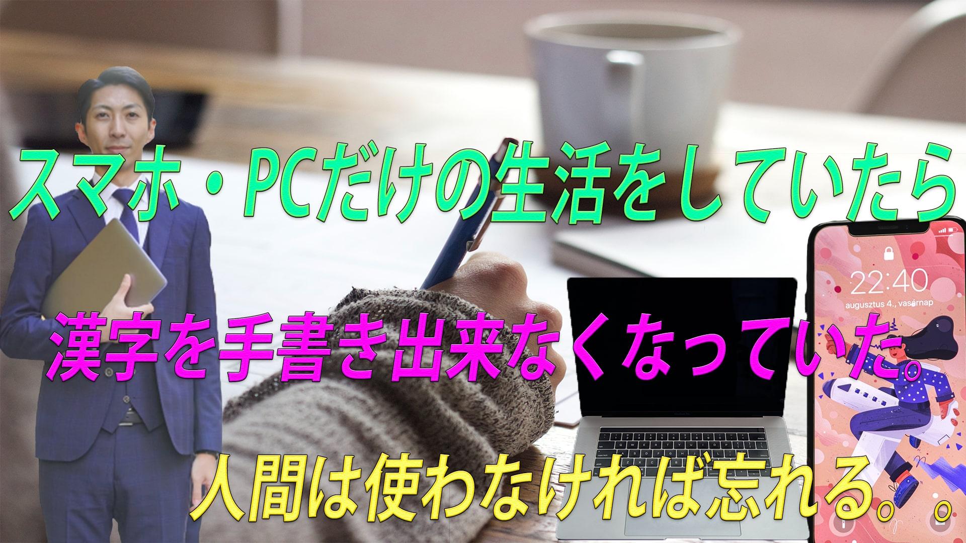スマホ・PCだけを多様していたらいつの間にか漢字が書けない。