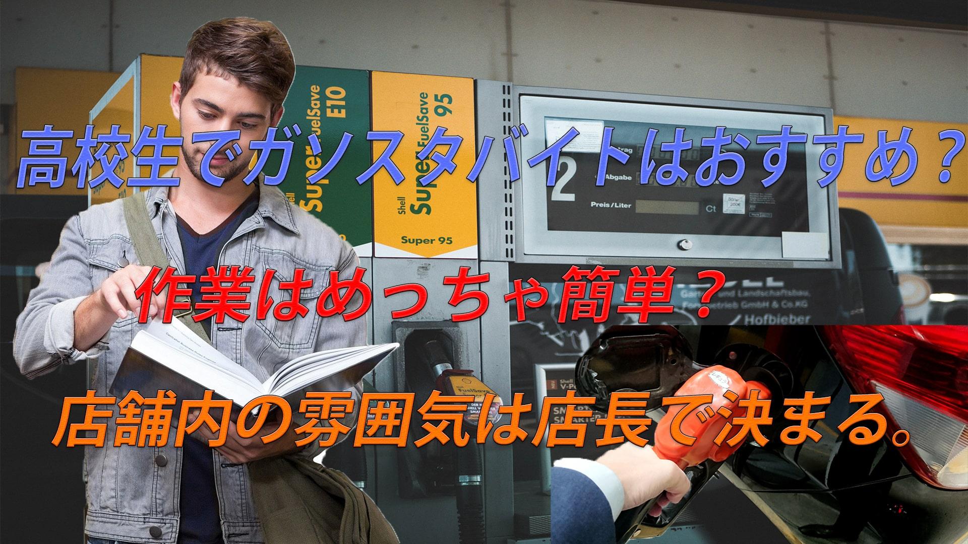 ガソリンスタンドバイトを始める高校生・大学生に良い店舗のポイントを伝授