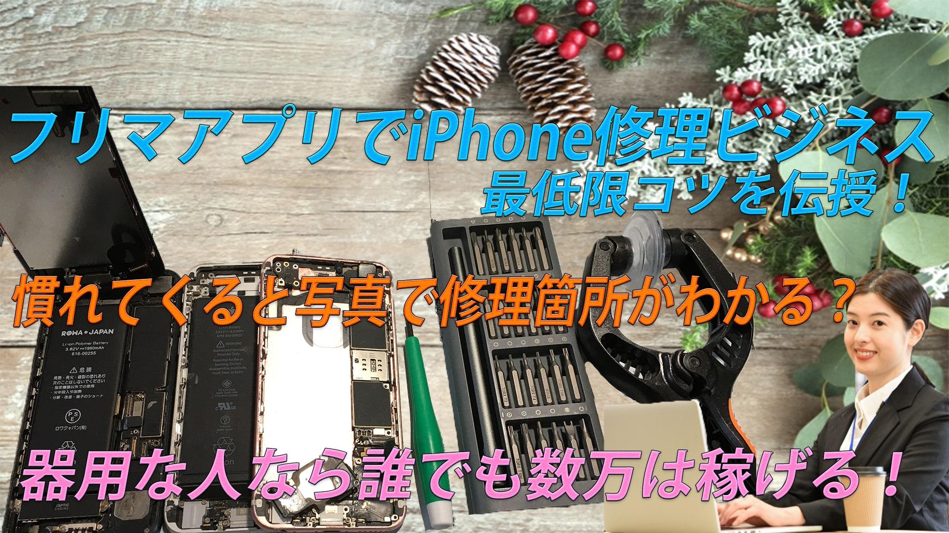 フリマアプリを利用してiPhone修理ビジネスで月6万円稼いだ方法を伝授!