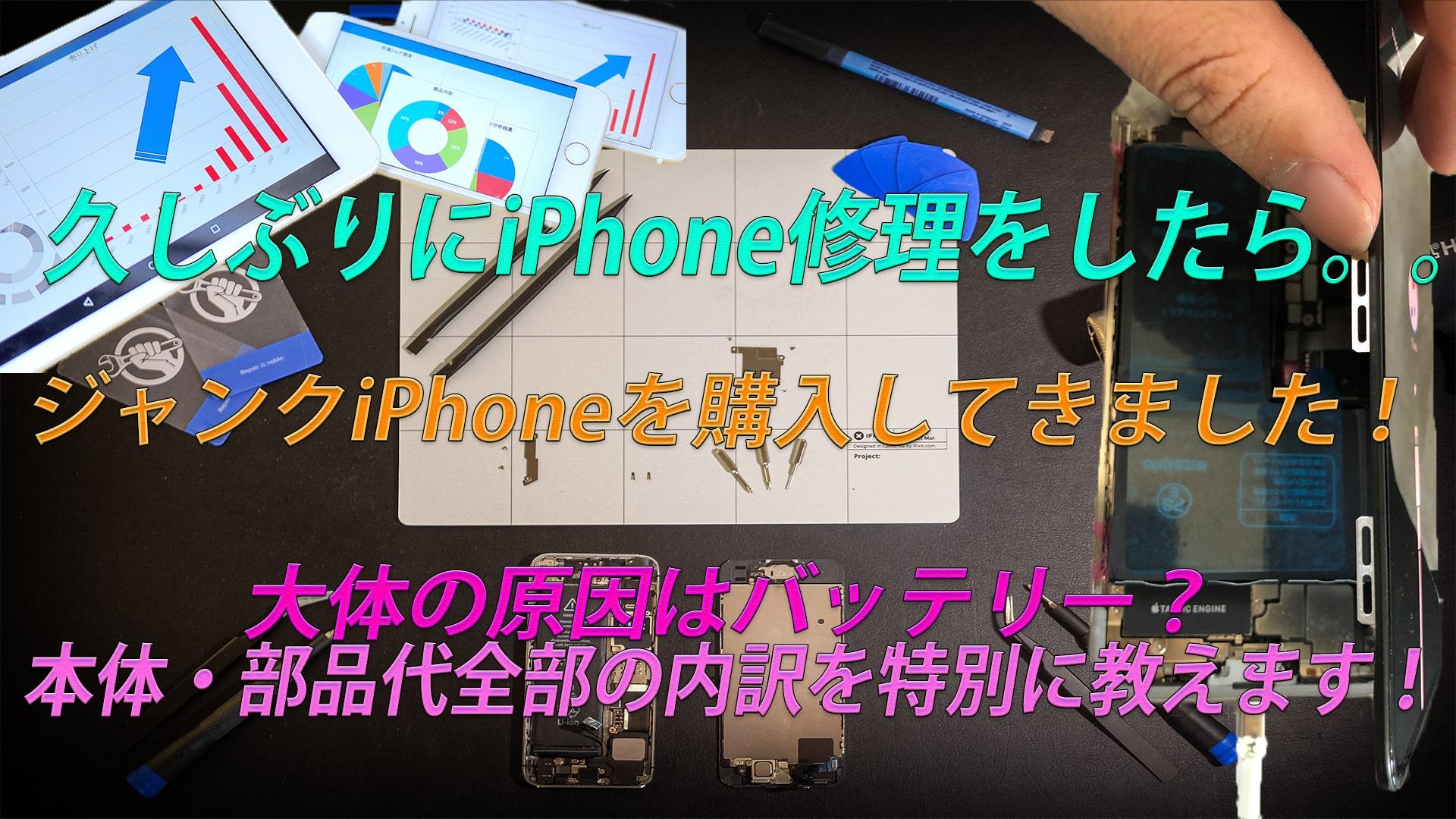元iPhone修理屋が数年ぶりにiPhoneXを修理したら部品代が高すぎる!