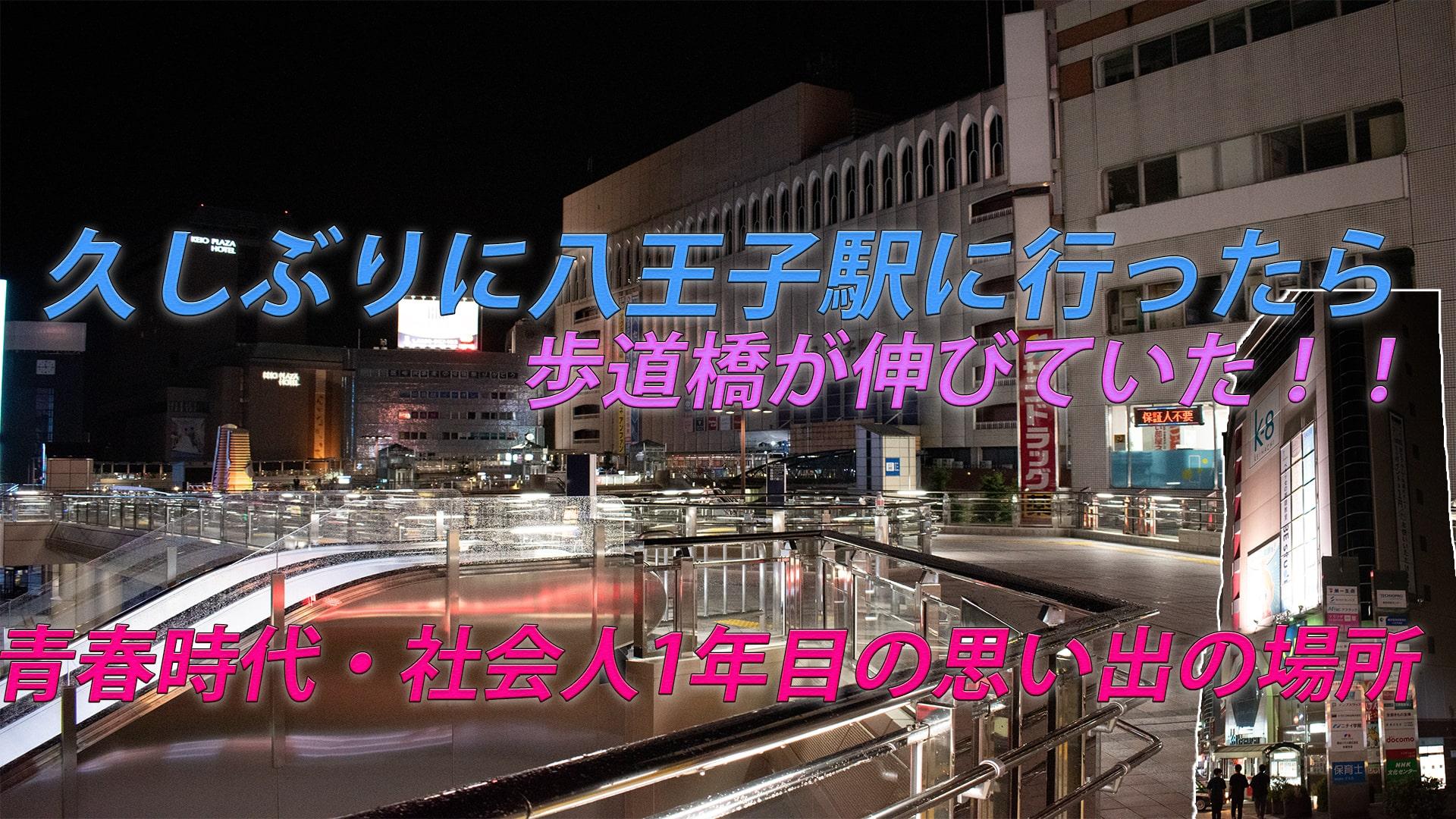 1年ぶりに八王子駅に行ったら変化が起きていた。八王子には色々な思い出がある。