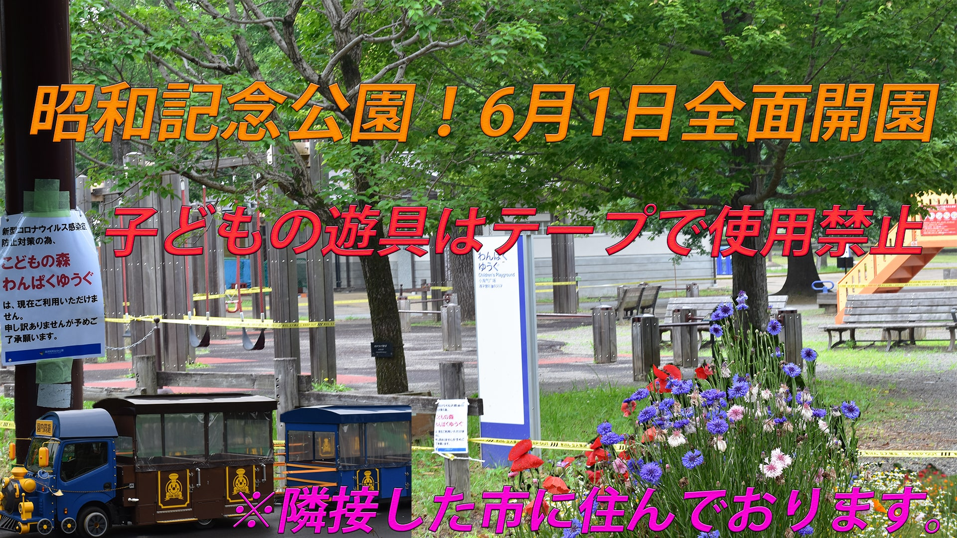 昭和記念公園!全面開園!様子をみて!子供の遊具はテープで使用禁止。