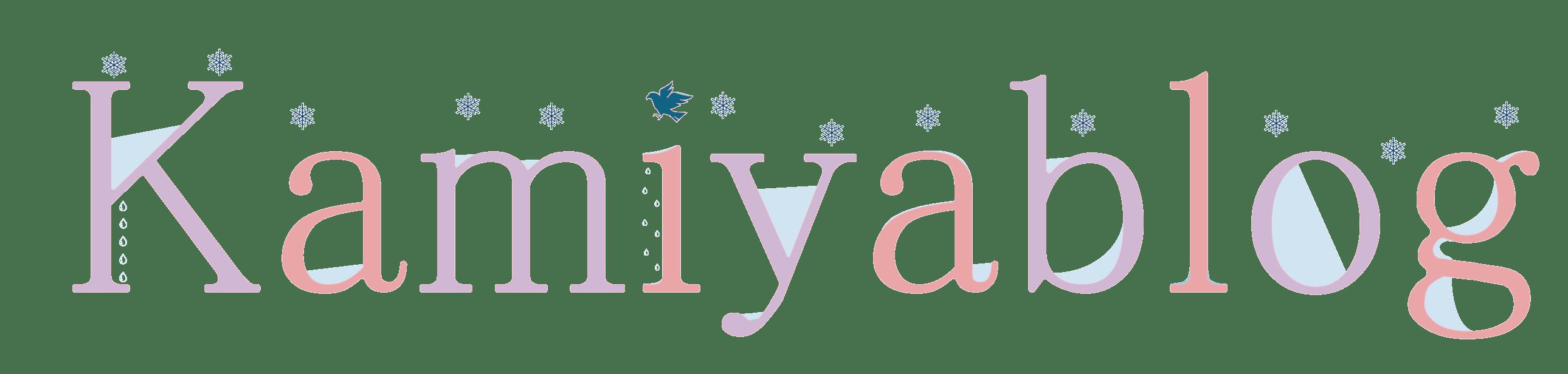 kamiyablog