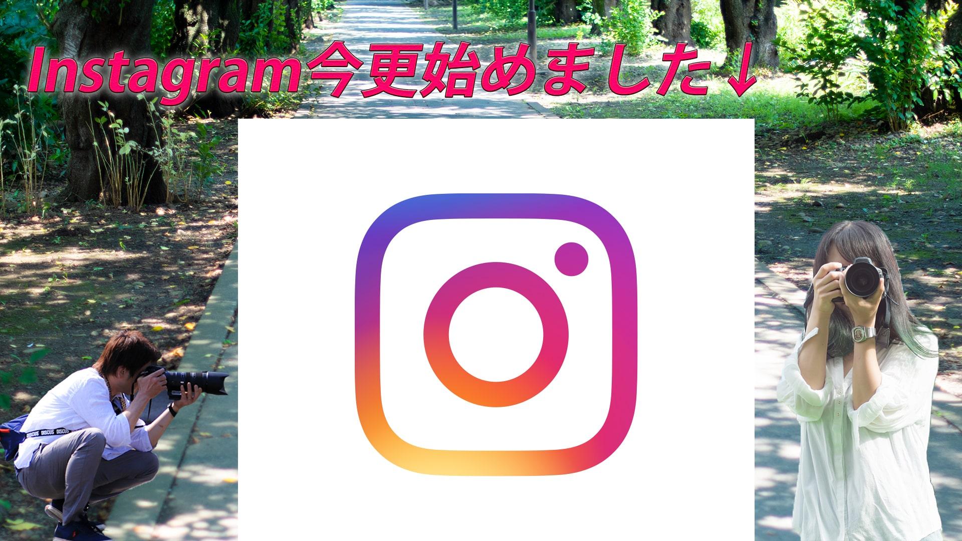 Instagram始めました!カメラを上手くなる為には評価が不可欠!