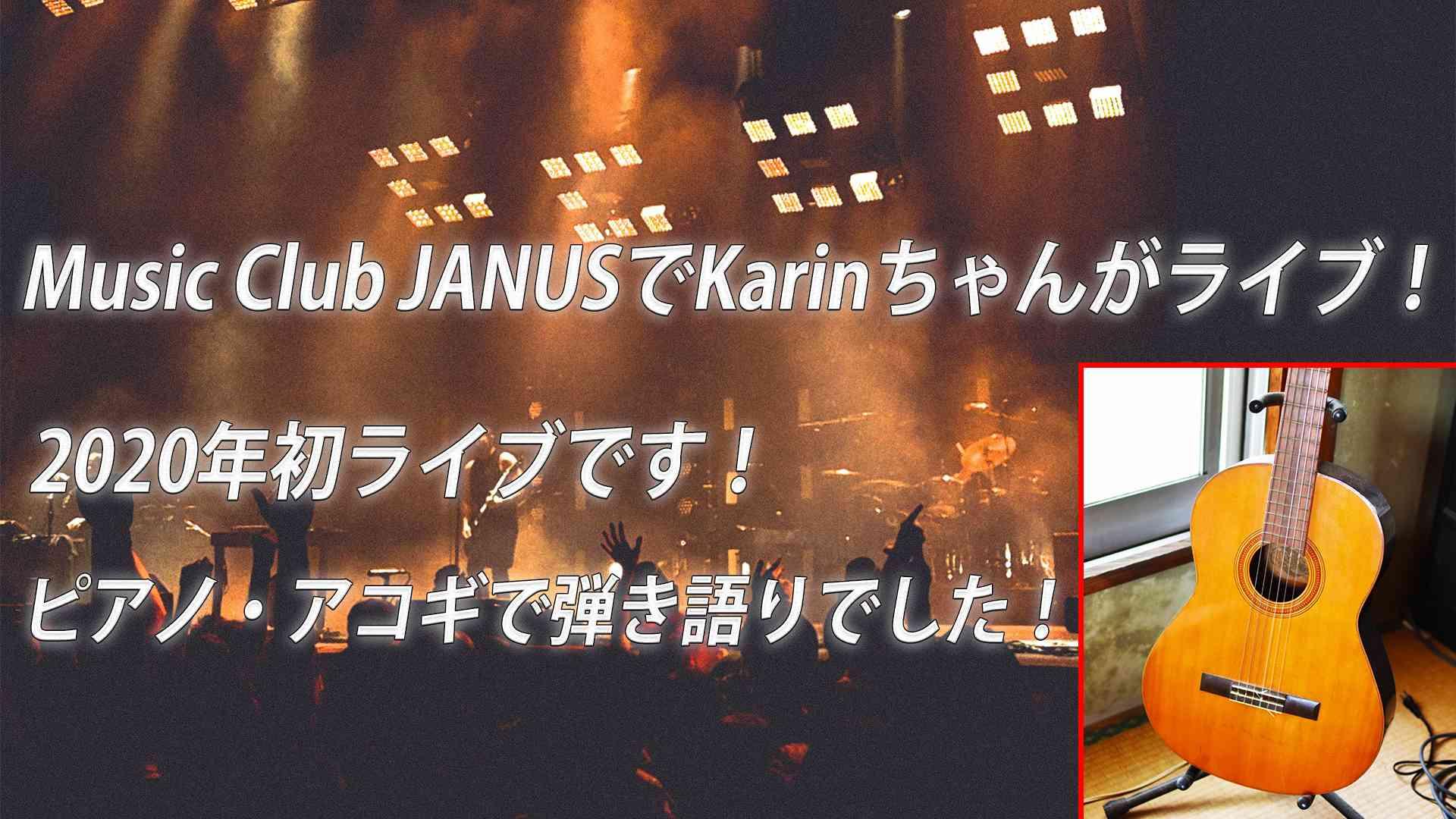 配信ライブでKarin.ちゃんの弾き語りを観て凄いしか言えない!!