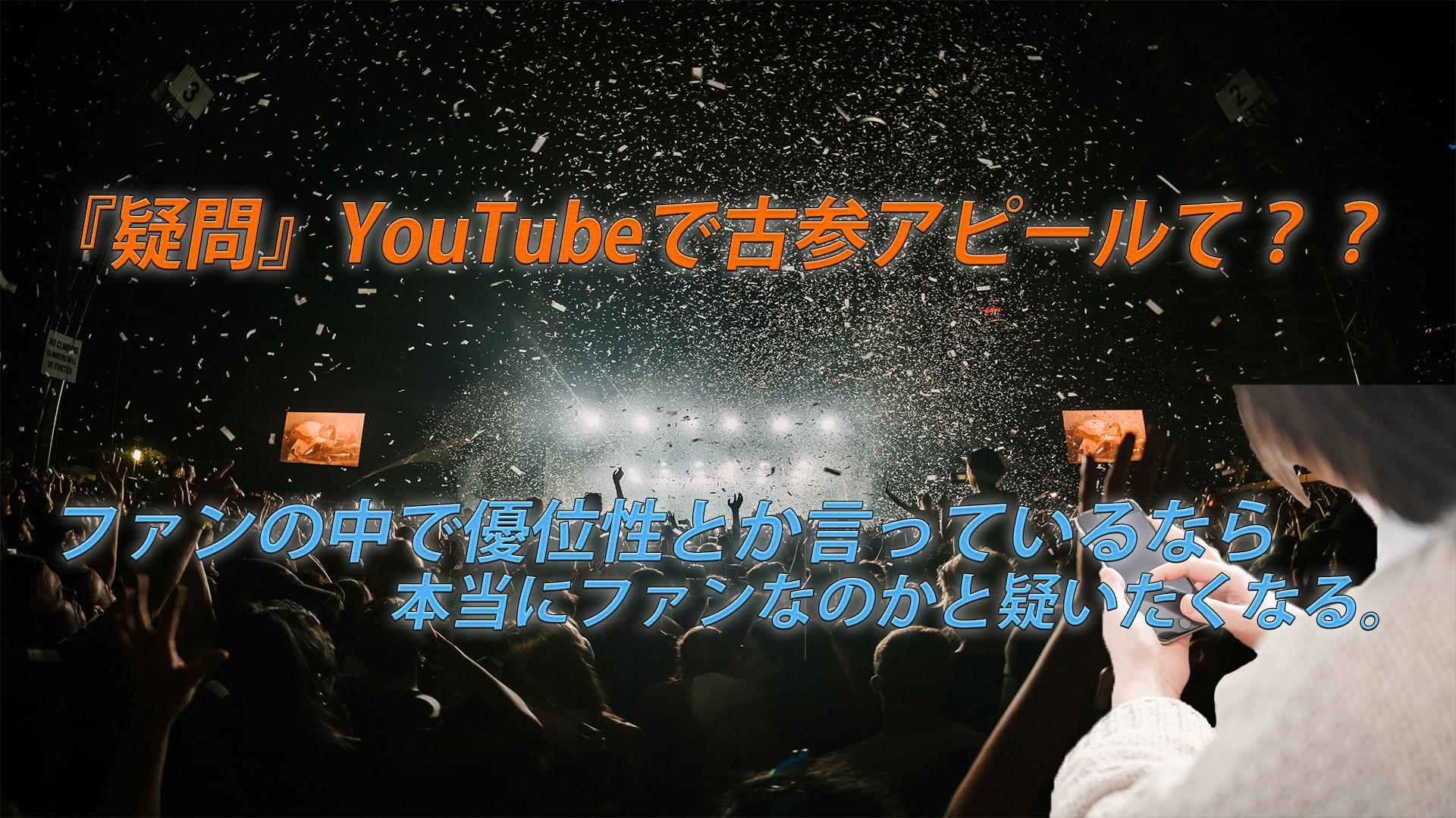 YouTubeのコメントで古参アピしよて何で優位性を求めているの?