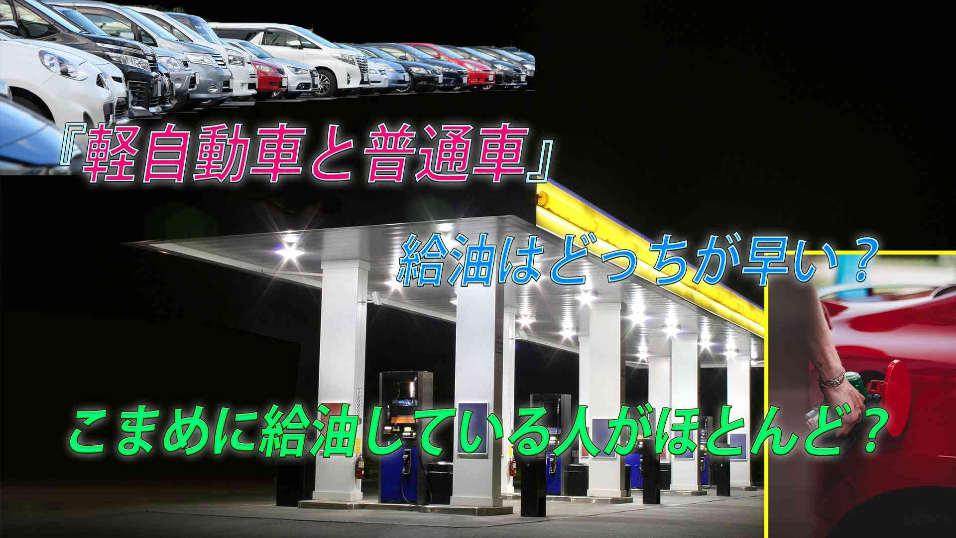 ガソスタで給油待ち!『軽自動車と普通車』給油はどっちが早い?